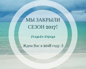 Усадьба Отрада приглашает на отдых в Новоотрадном