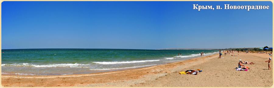Отдых на пляже в Новоотрадном